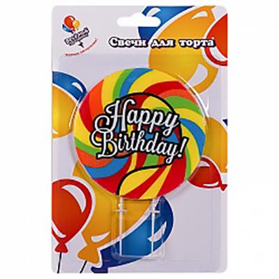 Свеча Круг с днем рождения 10см на двух держателях