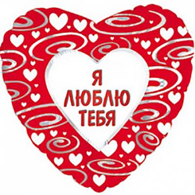 Сердце в узорах на русском языке (18″/46 см)