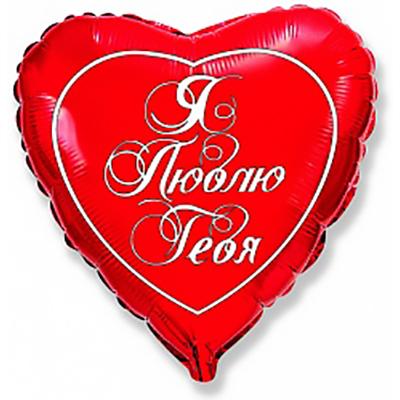 Шар Сердце, Я люблю тебя на русском языке