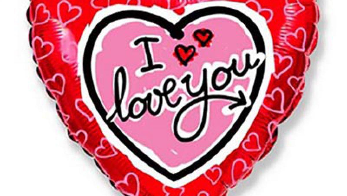 Сердце в сердце I love you (18″/46 см)