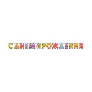 """Гирлянда - буквы С ДР """"Игрушки"""" 200СМ"""