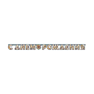"Гирлянда - буквы С ДР ""Капитан"" 200СМ"
