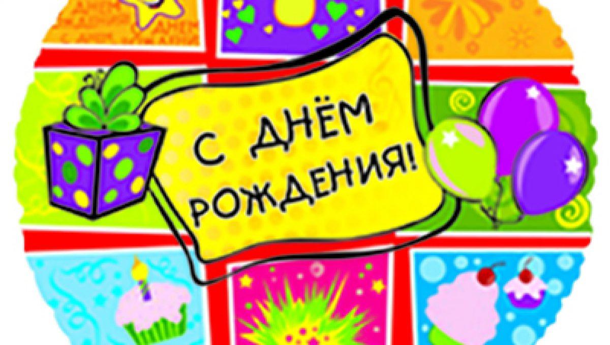 Шар Круг, С Днем рождения (подарки)