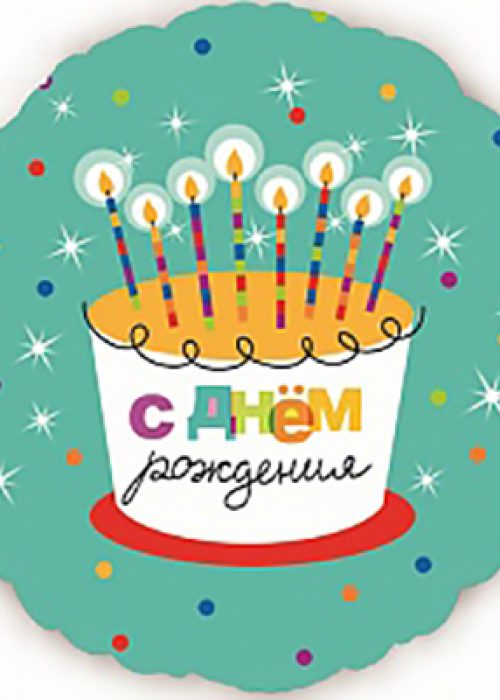 Шар (18»/46 см) Круг, С Днем рождения (торт со свечками)