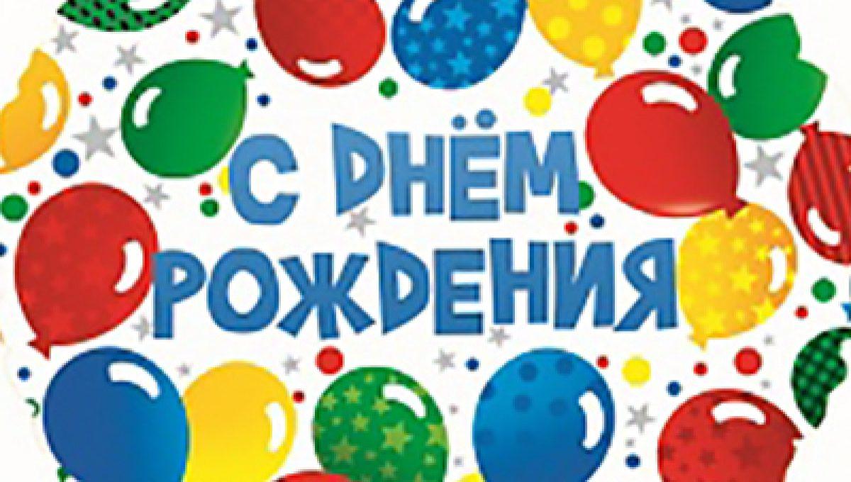 Шар (18»/46 см) Круг, С Днем рождения (разноцветные шары)