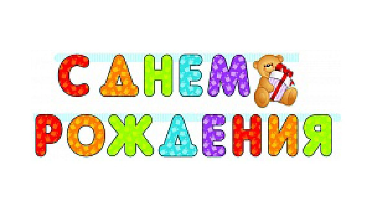 Гирлянда-буквы С ДР Мишка 210см