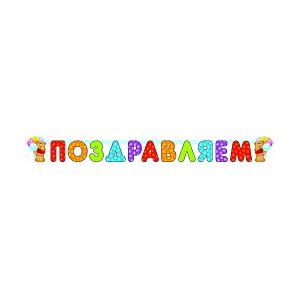 Гирлянда-буквы Поздравляем Мишка 210см