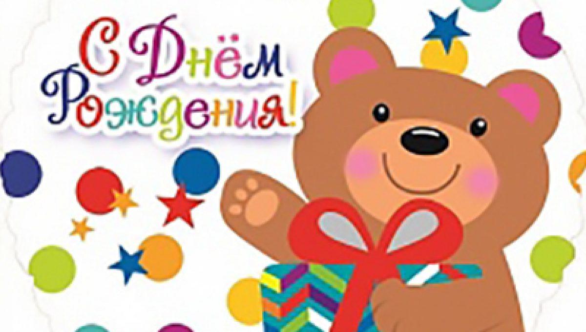 Шар (18»/46 см) Круг, С Днем рождения (мишка с подарком и конфетти)