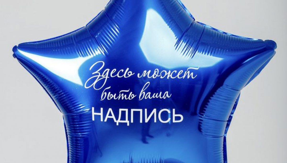 Надпись на шар №3