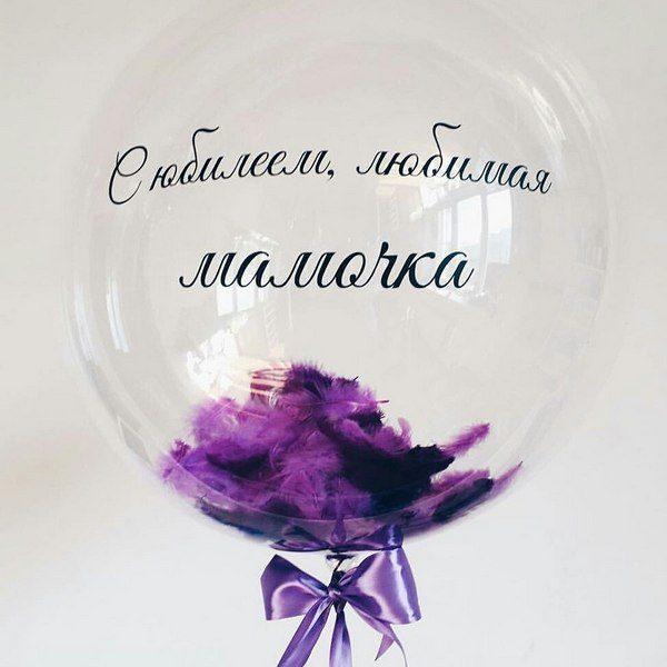 Надпись  на шар №5
